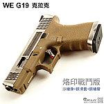 點一下即可放大預覽 -- 特價!限量優惠!烙印戰鬥版~WE G19 克拉克 瓦斯槍,手槍,BB槍(沙槍身+銀滑套+銀槍管)~仿真後座力!