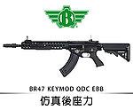 點一下即可放大預覽 -- 仿真後座力~BOLT BR47 KEYMOD QDC EBB 全金屬電動槍