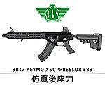 點一下即可放大預覽 -- 仿真後座力~BOLT BR47 KEYMOD SUPPRESSOR EBB 全金屬電動槍