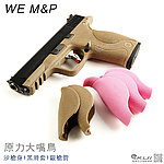 限量優惠!原力大嘴鳥~WE M&P 瓦斯槍,手槍,BB槍(沙槍身+黑滑套+銀槍管)~仿真後座力!