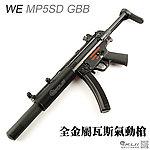 點一下即可放大預覽 -- WE MP5SD GBB 伸縮托全金屬瓦斯氣動槍,氣動槍