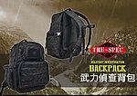 點一下即可放大預覽 -- 黑色~TRU-SPEC Pathfinder2.5 武力偵查背包