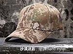 點一下即可放大預覽 -- 沙漠色~斑紋迷彩 戰鬥帽,小帽,棒球帽