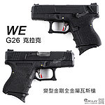 點一下即可放大預覽 -- 限量優惠!WE G26 克拉克 變型金剛 全金屬瓦斯槍,手槍,BB槍(黑色槍身+黑滑套+銀槍管)