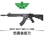 點一下即可放大預覽 -- 仿真後座力~BOLT BR47 SR47 URX 3.1 EBB 全金屬電動槍(KAC授權版)