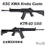 點一下即可放大預覽 -- KWA/KSC Krebs Custo KTR-03 GBB 全金屬瓦斯氣動槍,瓦斯槍(仿真可動槍機~有後座力)