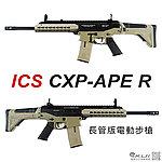 點一下即可放大預覽 -- 雙色~一芝軒 ICS CXP-APE R 步槍長管版 電動槍,電槍(IMD-231-1)