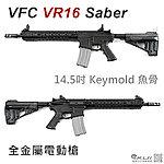 點一下即可放大預覽 -- 特價!VFC VR16 Saber 14.5吋 Keymold魚骨. Ver.2015(黑色) 全金屬電動槍,電槍,長槍,BB