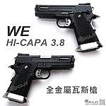 限量優惠!黑色~原力系列直線滑套版~WE HI-CAPA 3.8吋 全金屬瓦斯槍,手槍,BB槍