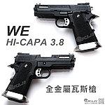 點一下即可放大預覽 -- 限量優惠!黑色~原力系列魚鱗(波浪)滑套版~WE HI-CAPA 3.8吋 全金屬瓦斯槍,手槍,BB槍