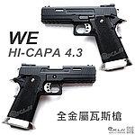 點一下即可放大預覽 -- 限量優惠!黑色~原力系列直線滑套版~WE HI-CAPA 4.3吋 全金屬瓦斯槍,手槍,BB槍