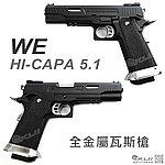 點一下即可放大預覽 -- 特價!限量優惠!WE HI-CAPA 5.1吋 原力系列黑色滑套版 全金屬瓦斯槍,手槍,BB槍
