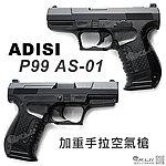 點一下即可放大預覽 -- ADISI P99 AS-01 加重 手拉空氣槍(台灣製造)