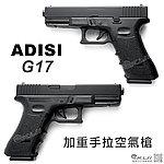 點一下即可放大預覽 -- ADISI G17 加重 手拉空氣槍,無彈滑套後定功能(台灣製造)