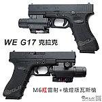 點一下即可放大預覽 -- M6 紅雷射+槍燈版~WE G17 克拉克 瓦斯槍,手槍,BB槍(金屬滑套+金屬槍管)