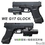 點一下即可放大預覽 -- M6 綠雷射+槍燈版~WE G17 克拉克 瓦斯槍,手槍,BB槍(金屬滑套+金屬槍管)