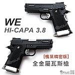 ���q�S��~[������K��]~�¦�~��O ���u�ƮM~WE HI-CAPA 3.8�T �˴���j