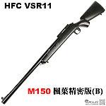 點一下即可放大預覽 -- M150 楓葉精密版(B)~HFC VSR11 手拉空氣槍,狙擊槍,長槍(附20mm鏡軌)