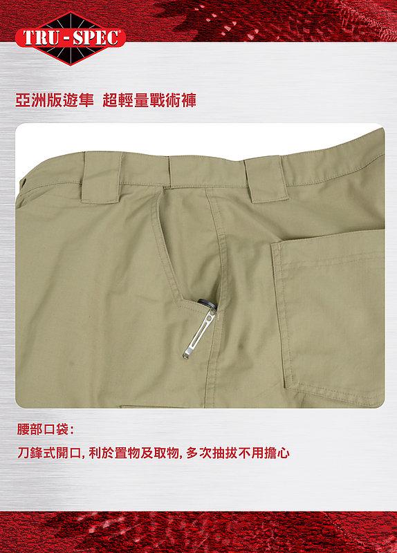 TRU-SPEC【橄欖綠,30腰】極輕5.4盎司!亞洲版 超輕量戰術褲32褲長,長褲
