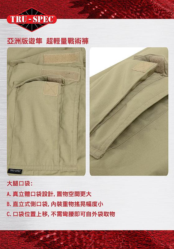 TRU-SPEC【橄欖綠,36腰】極輕5.4盎司!亞洲版 超輕量戰術褲32褲長,長褲