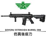 點一下即可放大預覽 -- 仿真後座力~BOLT DEVGRU EXTENSION BARREL EBB 全金屬電動槍