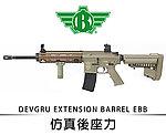 點一下即可放大預覽 -- 仿真後座力~BOLT DEVGRU EXTENSION BARREL EBB 全金屬電動槍~沙色