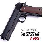冰鑿效能升級版~KJ 1911 全金屬 瓦斯槍,手槍,BB槍 ~特仕版優惠中~