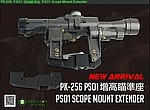 點一下即可放大預覽 -- 利成 LCT PK-256  PSO1 增高瞄準座