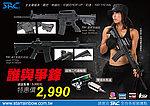 門市有優惠價!!!~SRC R.O.C TAIWAN T91 [英勇國軍英雄版] 全金屬電動步槍(享保固60天),電槍,長槍