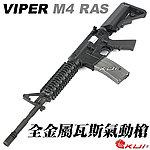 點一下即可放大預覽 -- 毒蛇 VIPER M4 RAS GBB 全金屬瓦斯氣動槍,瓦斯槍,長槍(仿真可動槍機~有後座力)