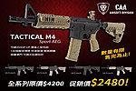 點一下即可放大預覽 -- 沙色 10.5吋~CAA Tactical M4 Carbine 運動版電動槍,電槍