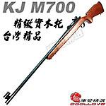 點一下即可放大預覽 -- 限量優惠!KJ M700 瓦斯狙擊槍 長槍 全金屬 一體成型實木托 超精緻~