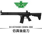點一下即可放大預覽 -- 仿真後座力~BOLT B4 KEYMOD COBRA EBB 全金屬電動槍