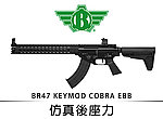 點一下即可放大預覽 -- 仿真後座力~BOLT BR47 KEYMOD COBRA EBB 全金屬電動槍