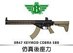 點一下即可放大預覽 -- 仿真後座力~BOLT BR47 KEYMOD COBRA EBB 全金屬電動槍~沙色
