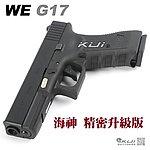 點一下即可放大預覽 -- [海神 升級版]~ WE G17 克拉克 瓦斯槍,手槍,BB槍(金屬滑套+金屬槍管)
