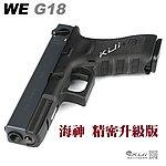 點一下即可放大預覽 -- [海神 升級版]~WE G18 克拉克 單/連發 瓦斯槍,手槍,BB槍(金屬滑套+金屬槍管)~仿真後座力!