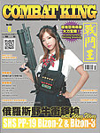 點一下即可放大預覽 -- 戰鬥王雜誌 第139期 2016年6月1日發行