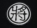 點一下即可放大預覽 -- 象棋-將-陽刻 臂章(背面帶魔鬼沾公母),電繡章,刺繡章,識別章