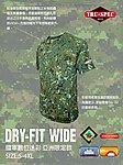 點一下即可放大預覽 -- TRU-SPEC Dry Fit II亞洲版二代單導寬版排汗衣【XL號 國軍迷彩】