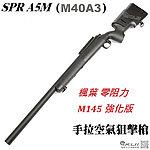 點一下即可放大預覽 -- 即將絕版!!!~M145 零阻力 楓葉強化版~SPR A5M (M40A3) 手拉空氣狙擊槍