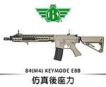 點一下即可放大預覽 -- 仿真後座力~BOLT B4(M4) KEYMODE EBB 電動槍~沙色