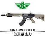 點一下即可放大預覽 -- 仿真後座力~BOLT BR47 KEYMOD QDC EBB 電動槍~沙色