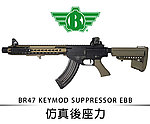 點一下即可放大預覽 -- 仿真後座力~BOLT BR47 KEYMOD SUPPRESSOR EBB 電動槍~沙色