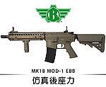 點一下即可放大預覽 -- 仿真後座力~BOLT MK18 MOD-1 EBB 電動槍~沙色