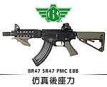 點一下即可放大預覽 -- 仿真後座力~BOLT BR47 SR47 PMC EBB 全金屬電動槍~沙色