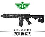 點一下即可放大預覽 -- 仿真後座力~BOLT B4 FS URXII EBB 電動槍