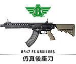 點一下即可放大預覽 -- 仿真後座力~BOLT BR47 FS URXII EBB 電動槍~沙色