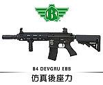 點一下即可放大預覽 -- 仿真後座力~滅音管短版 BOLT B4 DEVGRU EBB 全金屬電動槍