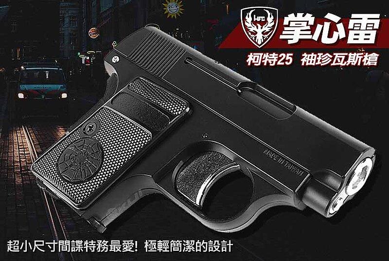 HFC 掌心雷 柯特 25 瓦斯槍,袖珍手槍